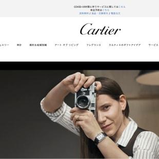 カルティエ 公式サイト