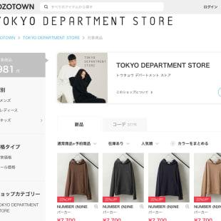 ゾゾタウンで展開する「TOKYO DEPARTMENT STORE」のページより