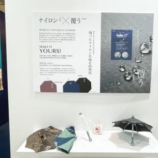 東レ TSUTSU 展示の様子