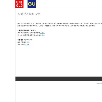 ユニクロ UNIQLO サイト