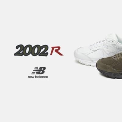 ニューバランス 2002R