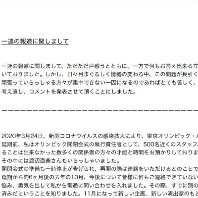 MIKIKO 東京五輪 問題