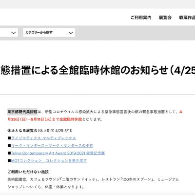 東京都現代美術館 緊急事態宣言 休館