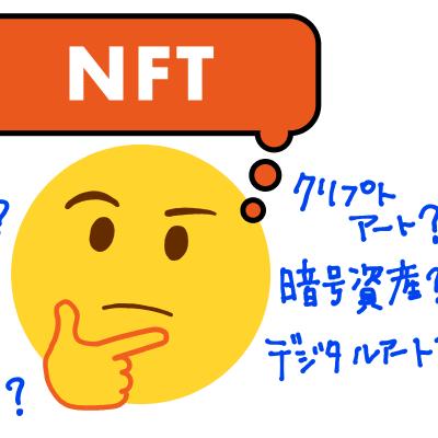 わかりやすい わかりやすく 簡単 NFT 解説 絵でわかる