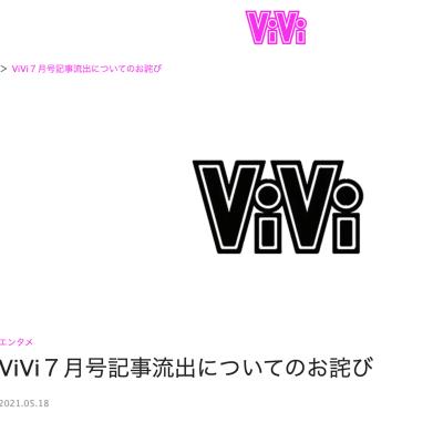 ViVi 宮脇咲良 流出 卒業
