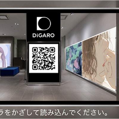 デジタルアート DiGARO
