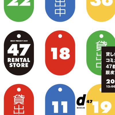 47 RENTAL STORE展 ヒカリエ d47 MUSEUM