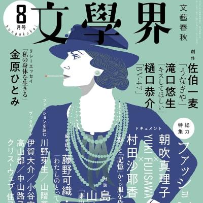 文學界 ファッションと文学