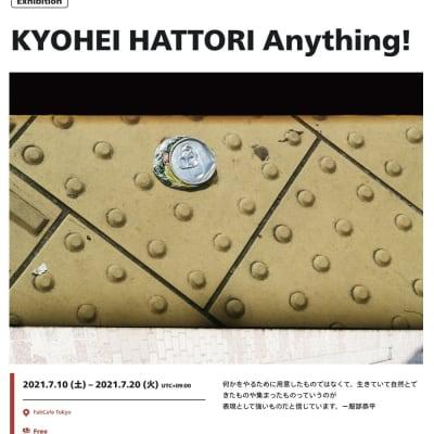 服部恭平の写真展「Anything!」のメインヴィジュアル