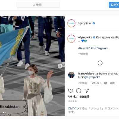 東京オリンピック オルガ・リパコワ選手 カザフスタン