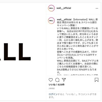 WALL 原宿 閉店