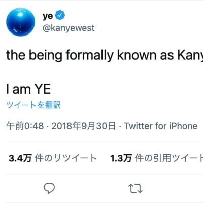 カニエ・ウエスト Ye フルネーム
