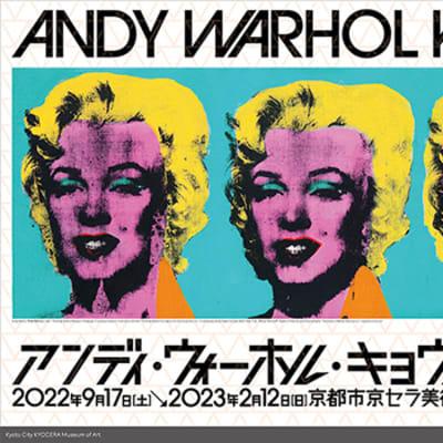 アンディ ウォーホル 京都 展覧会