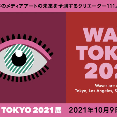 「WAVE TOKYO 2021」のメインヴィジュアル